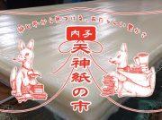 5/25-26は、紙と本のイベント「内子天神紙の市」へ!