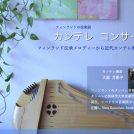 6/8(土)★カンテレコンサート