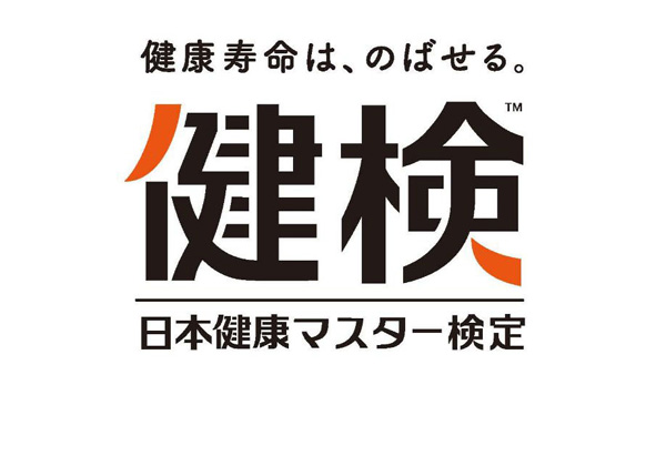 「健検(日本健康マスター検定)」の申し込み受け付け中!