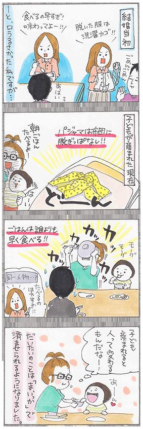 kg_piyototonatsuki_46