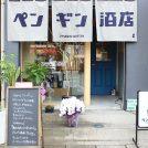 【NEW OPEN】世界各国・日本各地の面白いお酒が大集合!子ども連れOK「騎射場の居酒屋 ペンギン酒店」