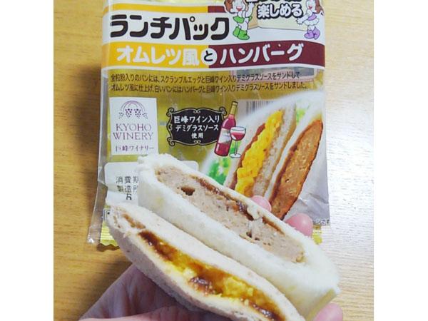 ご当地ランチパック九州地方版、『オムレツ風とハンバーグ』食べてみました!