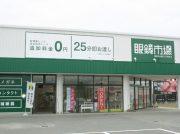 リニューアル・メガネ、コンタクト、補聴器の「眼鏡市場 伊予松前店」が親しみやすく♪