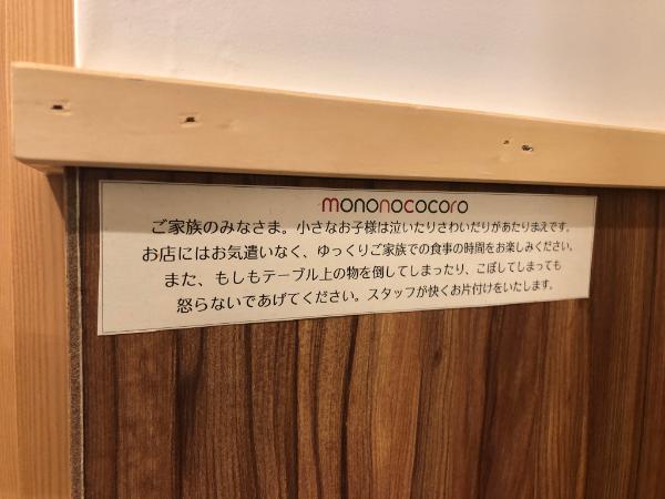 monono10