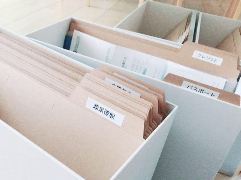 【無印良品】取説や書類は「ファイルボックス」にお任せ