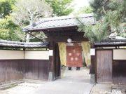 鎌倉市景観重要建築物 「旧村上邸」再生利用を開始