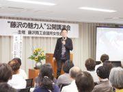 藤沢商工会議所女性会が 初めての公開講演会を開催