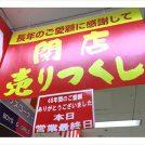 ザ・プライス川口店&西川口店がダブル閉店!感動の閉店セールの巻