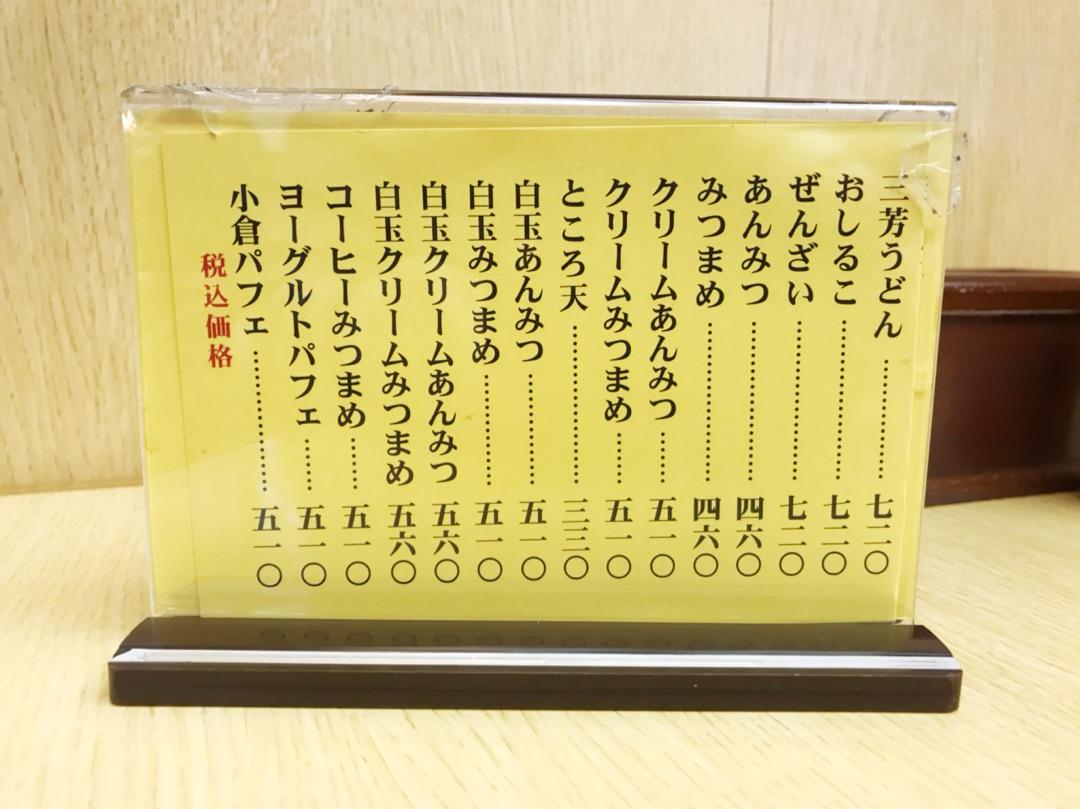 20190528miyoshi