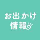 カルピス発売100周年記念「カルピスをつくった人 三島海雲(かいうん)」/箕面市立郷土資料館
