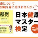 「日本健康マスター検定」にチャレンジ!