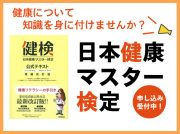 「日本健康マスター検定」申し込みはこちらへ