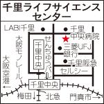 千里ライフサイエンスセンター 地図