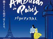 【リビングのおすすめバスツアー】6/15(土)劇団四季 最新ミュージカル『パリのアメリカ人』
