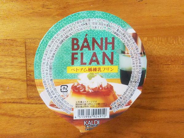 【カルディ】新商品のベトナム風練乳プリンがめちゃうま♪