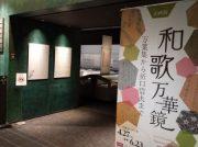 【渋谷】祝!令和!あの「万葉集・梅花の歌」を展示  國學院大學博物館