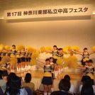 受験生は注目!神奈川県東部私立中高フェスタ