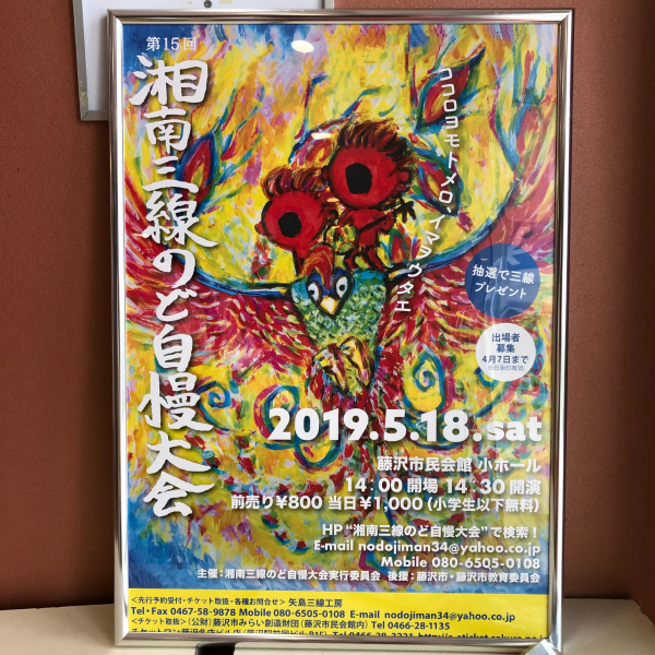 毎年、実行委員長の矢島敏さんがポスターの絵を描いています。鳳凰に沖縄の妖精きじむなーが乗っています。