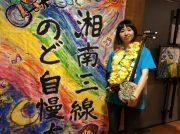 第15回 湘南三線のど自慢大会に行ってきました!!@藤沢市民会館