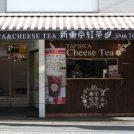 新規オープン・チーズティー専門店が松山に♪「新東京紅茶 松山店」タピオカ入りで登場☆