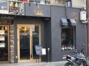 新規オープン・隠れ家イタリアン!ワインも愉しめる「Subako(スバコ)」@千舟町