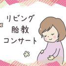 当日参加OK!10/20(日)妊婦さんとその家族を無料招待「リビング 胎教コンサート」音楽会+ヨガ ※終了しました