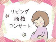 10/20(日)妊婦さんとその家族を無料招待「リビング 胎教コンサート」音楽会+ヨガ