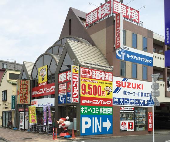 車検のコバック立川店