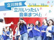 【立川特集】5/18(土)・19(日)は「立川いったい 音楽まつり」へ♪お得なクーポン情報も!