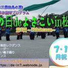 7/15(月・祝)★海の日deよさこい in 松島