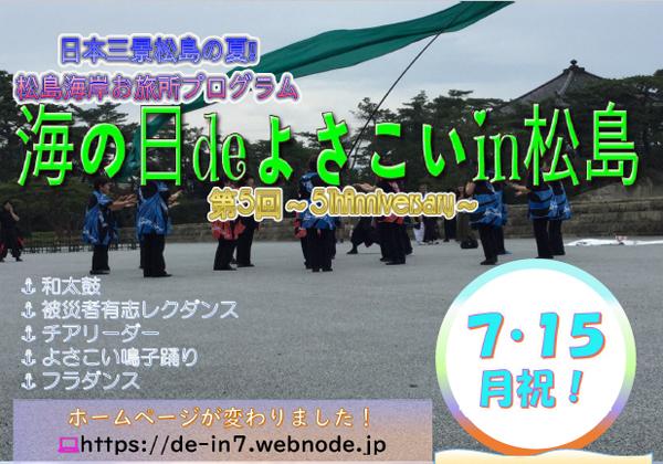 海の日deよさこい in 松島