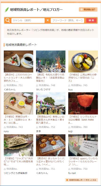 web-tokuhainpage