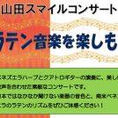 6/1(土)★山田スマイルコンサート~ラテン音楽を楽しもう