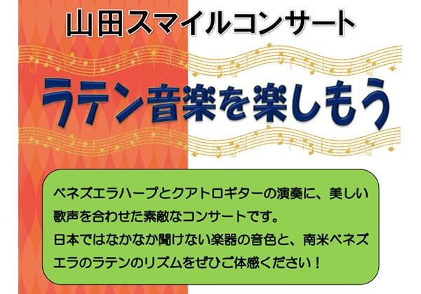 山田スマイルコンサート~ラテン音楽を楽しもう