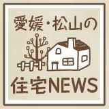 「casa cube」のモデルハウスが松山初登場!7/27・28見学会開催!<PR>