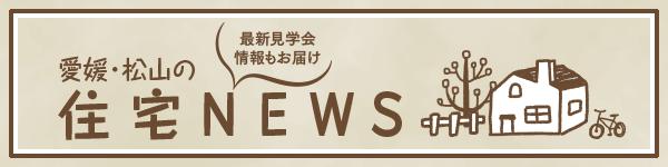 愛媛・松山の住宅NEWS