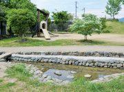 親子でGO!  近場の公園ガイド for キッズ ファミリー 〜澄んだ泉で遊べる公園〜