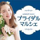 関西で人気の式場探しイベント「ブライダルマルシェ」が名古屋初開催!事前予約で特典も