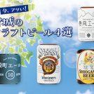 今アツイ!宮城のクラフトビール4選