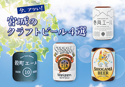 0621beer_title_w400