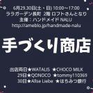 6/29(土)・30(日)★手づくり商店