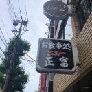 【開店】6月19日(水)オープン! お食事処「ニュー正富」