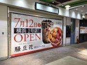 《開店》横浜ポルタに台湾スイーツ『騒豆花』が7月12日横浜初出店!!
