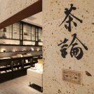 【日本橋】「茶論」もっと気軽に茶道 体験稽古からはじめるお茶