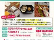 7/3(水)締め切り! 「横コレ2019」女性起業家の参加者募集