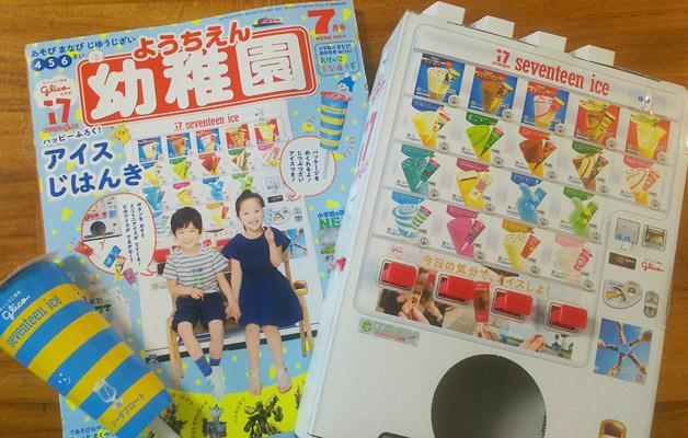 【幼稚園7月号】付録のアイス自販機が楽しすぎる!