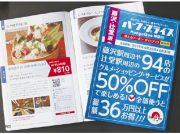 50%オフで楽しめるクーポン・ガイドブック 藤沢で創刊