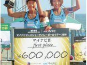 ビーチバレージャパンツアーで湘南ベルマーレ所属選手が優勝
