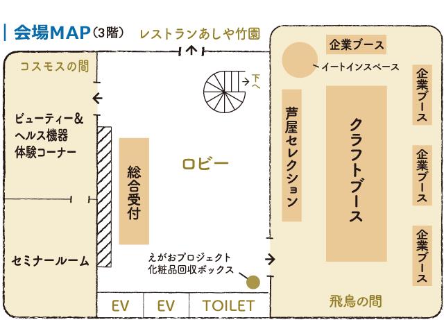 会場MAP(3階) レストランあしや竹園