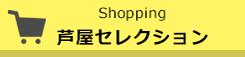 Shopping 芦屋セレクション